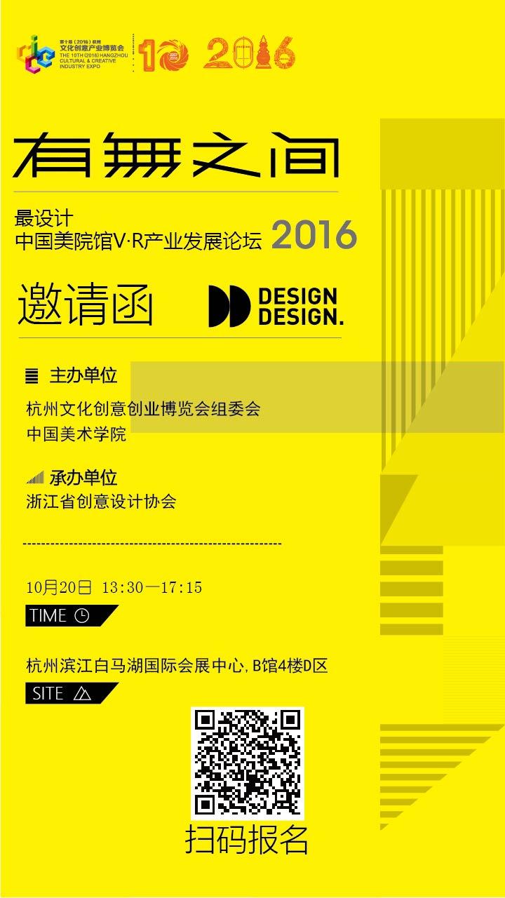 2016最设计.中国美院馆V.R产业发展论坛邀请函.jpg